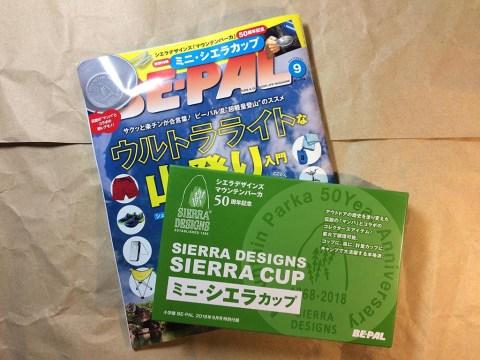 BE-PAL2018年9月号とミニ・シエラカップです