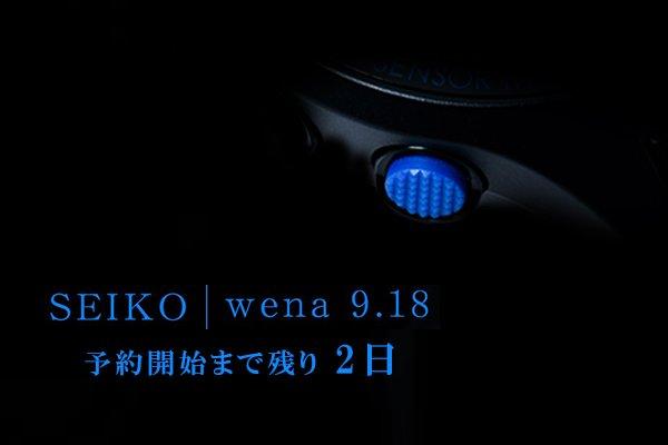 wena wrist コラボレーションモデル「SEIKO | wena」カウントダウン2日です