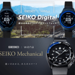 SEIKO Digital、SEIKO Mechanical 発表です
