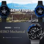 SEIKO Digital、SEIKO Mechanical 発表です