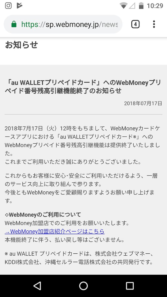 「au WALLETプリペイドカード」へのWebMoneyプリペイド番号残高引継昨日終了のお知らせ