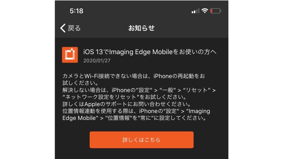ImagingEdgeMobileを使って、iPhoneに画像をWi-Fi転送できない時の対処方法
