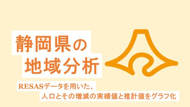 shizuokaken-bunseki