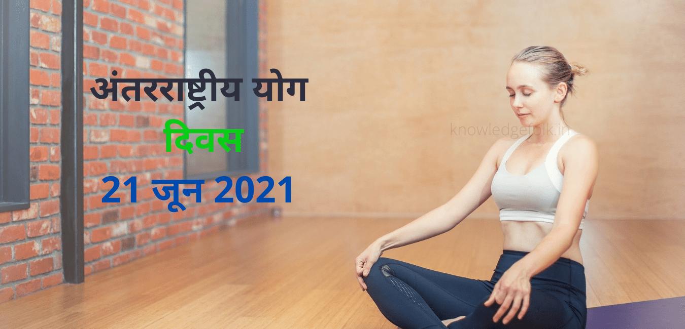 अंतरराष्ट्रीय योग दिवस 21 जून 2021-knowledgefolk.in