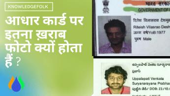 Knowledgefolk.in Aadhar Card par itna kharab photo kyo hota hai