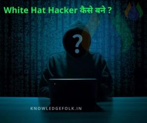 How to become a hacker हैकर कैसे बने?