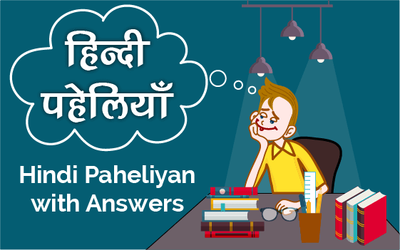 हिंदी पहेलियों का संग्रह (उत्तर सहित) | Hindi Paheliyan with Answers