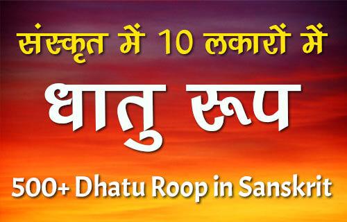धातु रूप (तिड्न्त प्रकरण) की परिभाषा, भेद और उदाहरण   Dhatu Roop In Sanskrit