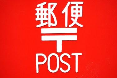 郵便局の配達時間の午前中指定について時間や早く受け取る対処法