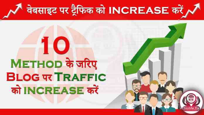 10 Best Method Blog Traffic बढाने के लिये : Blog Traffic kaise Bdhaye :