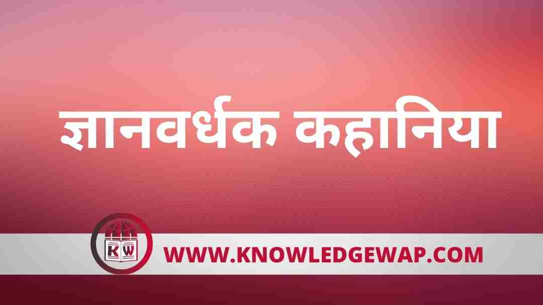 Knowledgeable Story In Hindi