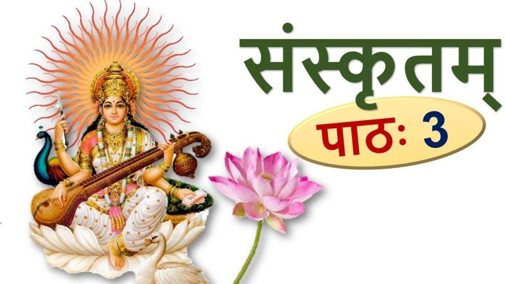 sanskrit lesson