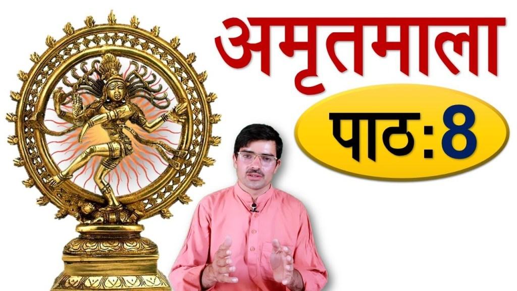 Sanskrit niti shaloka