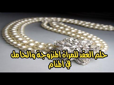 عقد الذهب في المنام للمتزوجة تفسير حلم عقد ذهب هل تعلم