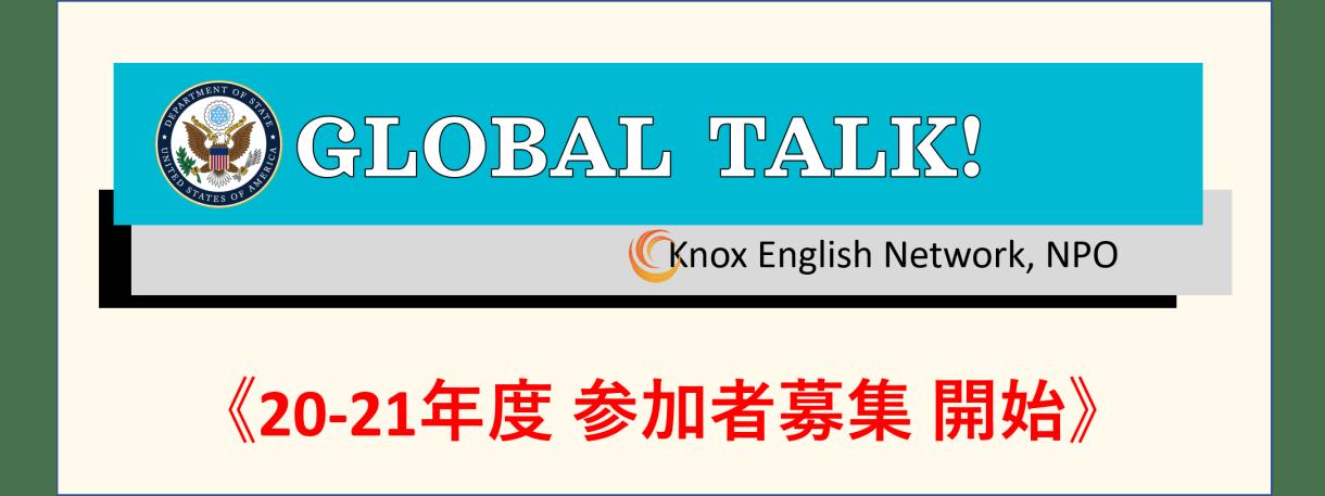 Global Talk! 2021-22 参加者 募集開始します!
