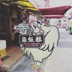Malacca - Jonker Street