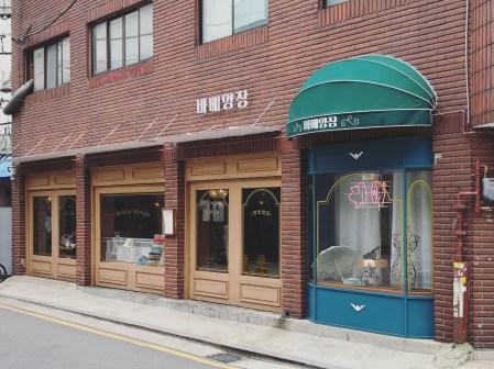 Seongsu-dong 성수동 1