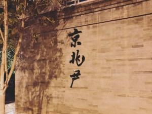 Wudaoying Hutong 4