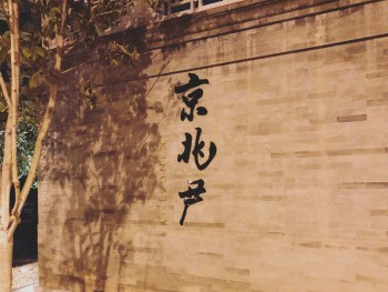 Wudaoying Hutong 4