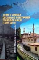 Крим в умовах суспільно-політичних трансформації (1940-2015)