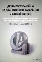 2 Світова війна та долі мирного населення у Східній Європі