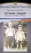 Світлана Алексієвич. Останні свідки