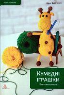 Віра Войтенко. Кумедні іграшки. Плетемо гачком