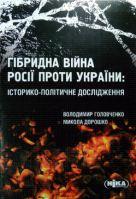 Гібридна війна Росії проти України