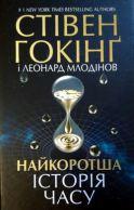 Стівен Гокінг. Леонард Млодінов.Найкоротша історія часу