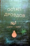Остап Дроздов. №1