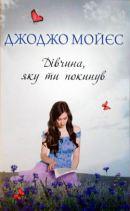 Dzhodzho_Mojes
