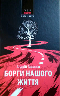 Harasym_borhy