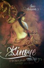 Іина Ігнатенко. Жіноче тіло в традиційній культурі українців