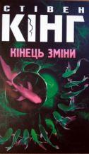 King_kinets_zminy