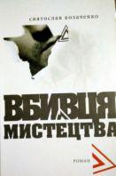 Святослав Козаченко. Вбивця мистецтва.