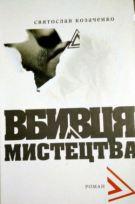 Kozachenko_vbyvtsya