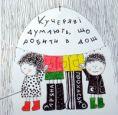Kucheryavi_dosch