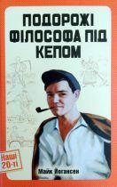 podorozhi_filosofa_pid_kepom