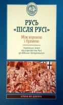 Rus_pislya-rysi