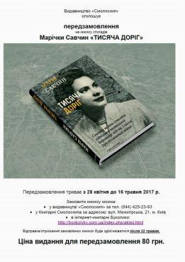Savchyn_peredzamsite