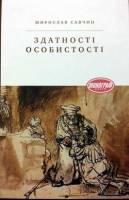 Мирослав Савчин. Здатності ососбистості