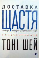Shey_dostavka_schastya