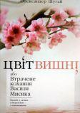 Олександр Шугай. Цвіт вишті, або втрачене кохання Василя Мисика