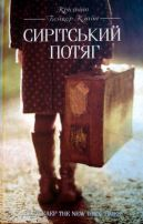 Syritsky_potyah