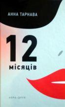 Анна Тарнава. 12 місяців