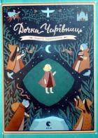 Дорота Тераковська. Дочка чарівниць