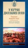 У кігтях Двоглавих орлів. Україна під скіпетром Габсбургів і Романових