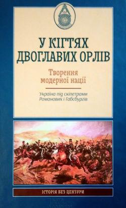 U_kihtyax_dvohlavyx