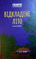 Віталій Жежера. Відкладене літо