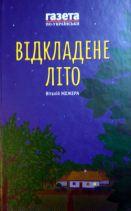 Zhezhera_lito